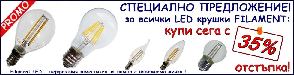 led крушки Filament