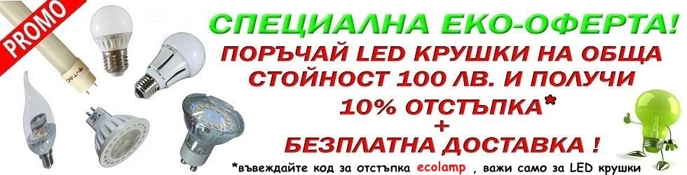 LED крушки ПРОМО